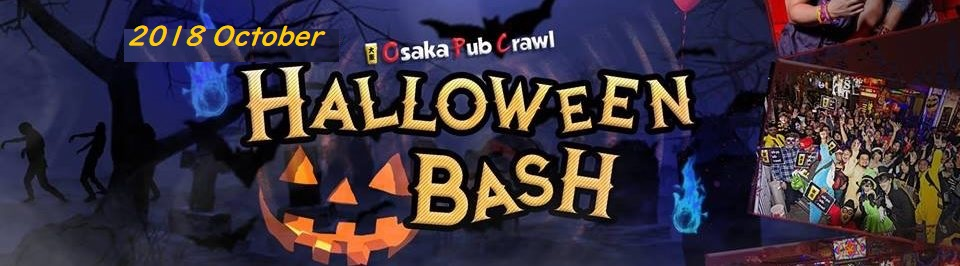 Osaka Halloween Pub Crawl 2018 : payment site up!